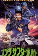 Кобра-громобой (1984)