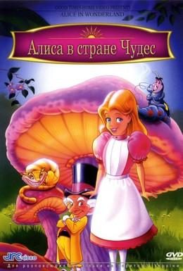Постер фильма Алиса в стране чудес (1995)