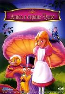 Алиса в стране чудес (1995)