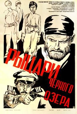 Постер фильма Рыцари черного озера (1984)