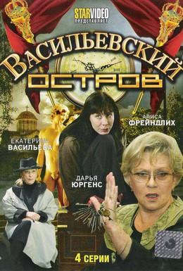 Постер фильма Васильевский остров (2009)