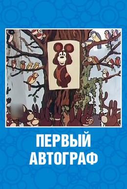 Постер фильма Первый автограф (1980)