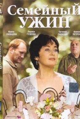 Постер фильма Семейный ужин (2006)