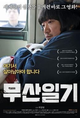 Постер фильма Дневник Мусана (2010)