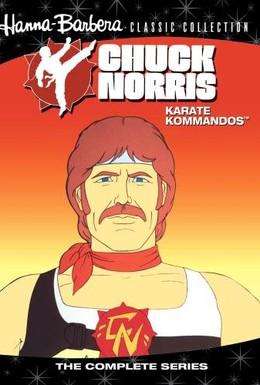 Постер фильма Чак Норрис: Отряд каратистов (1986)