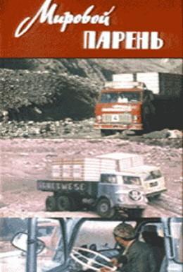 Постер фильма Мировой парень (1971)