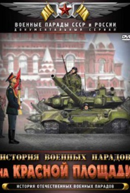 Постер фильма История военных парадов на Красной площади (2012)