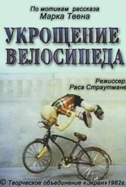 Постер фильма Укрощение велосипеда (1982)