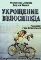 Укрощение велосипеда (1982)