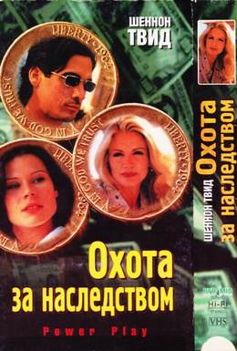 Постер фильма Охота за наследством (1999)