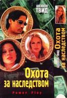 Охота за наследством (1999)