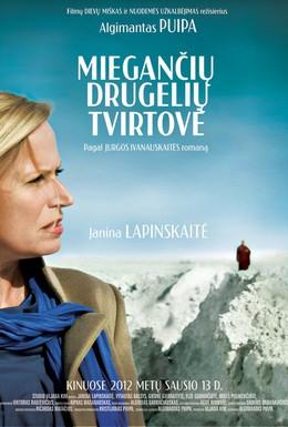 Постер фильма Крепость спящих бабочек (2012)