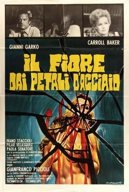 Постер фильма Цветок с железными лепестками (1973)
