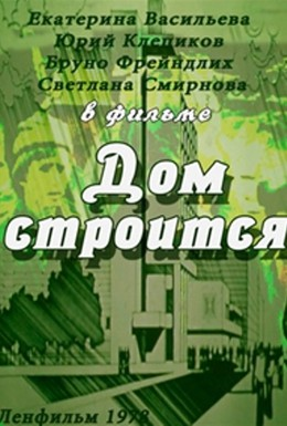 Постер фильма Дом строится (1978)