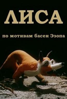 Постер фильма Лиса (1986)