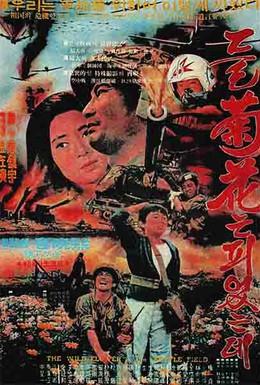 Постер фильма Дикие цветы на поле битвы (1974)