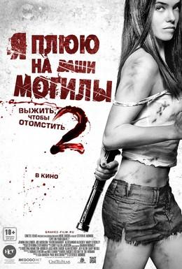 Постер фильма Я плюю на ваши могилы 2 (2013)