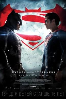 Постер фильма Бэтмен против Супермена: На заре справедливости (2016)