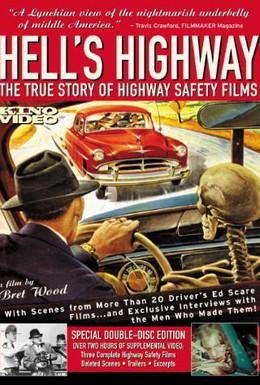 Постер фильма Адское шоссе (2003)