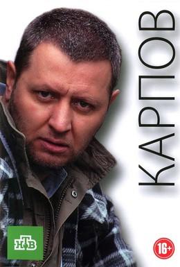 Постер фильма Карпов (2012)