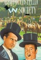 В обществе (1944)