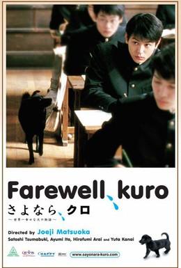 Постер фильма Прощай, Куро! (2003)
