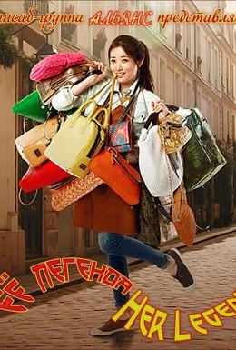 Постер фильма Её легенда (2013)