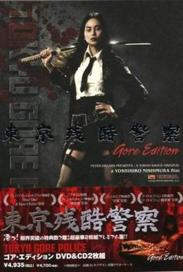 Постер фильма 63 минуты спустя (2009)