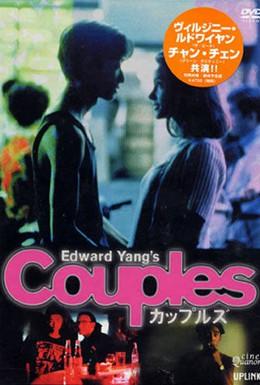 Постер фильма Маджонг (1996)