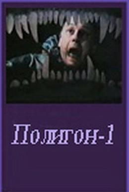 Постер фильма Полигон один (1994)