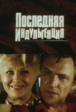 Постер фильма Последняя индульгенция (1985)