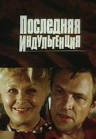 Последняя индульгенция (1985)