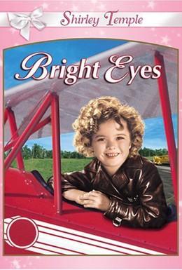 Постер фильма Сияющие глазки (1934)