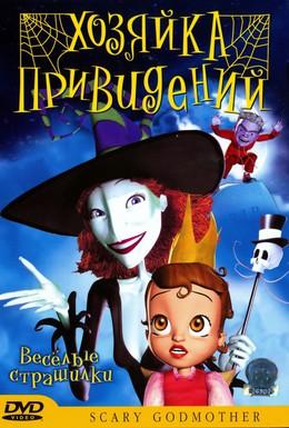 Постер фильма Хозяйка привидений (2003)