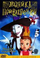 Хозяйка привидений (2003)