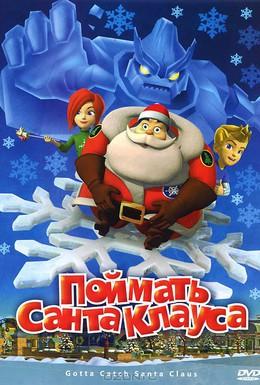 Постер фильма Поймать Санта Клауса (2008)