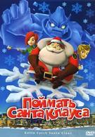 Поймать Санта Клауса (2008)