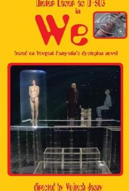 Постер фильма Мы (1982)