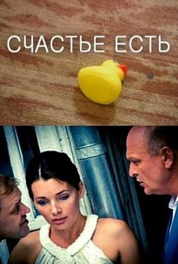 Постер фильма Счастье есть (2011)