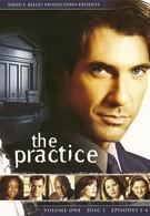 Практика (1999)