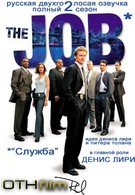 Убойная служба (2001)