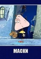 Маски (2004)