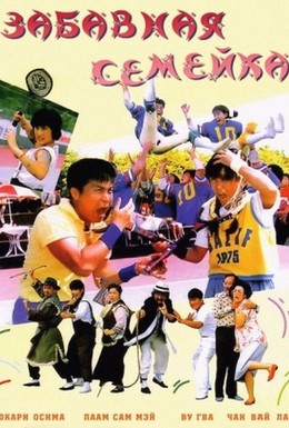 Постер фильма Забавная семейка (1986)