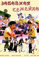 Забавная семейка (1986)