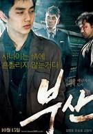 Пусан (2009)