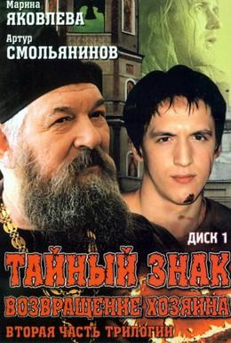 Постер фильма Тайный знак (2001)