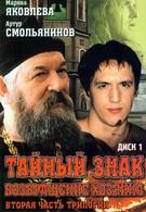Тайный знак (2001)