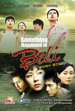 Постер фильма Воспоминание о Бали (2004)