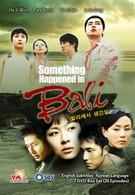 Воспоминание о Бали (2004)