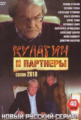 Постер фильма Кулагин и партнеры (2004)